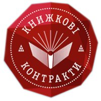 Book Contracts Kyiv International Book Fair