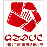 Guangzhou International Documentary Film Festival