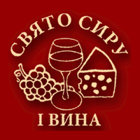 Lviv Cheese & Wine Festival