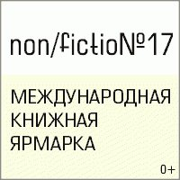 International Book Fair for High-Quality Fiction and Non-Fiction