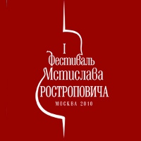 International Mstislav Rostropovich Festival